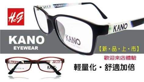 kano輕量化眼鏡