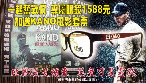 KANO-1588元專案