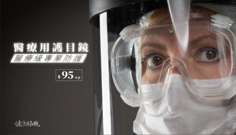 醫療防護鏡
