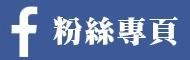 facebook 官方粉絲團