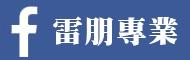 facebook 雷朋專業店