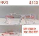 N3護目鏡(紅)
