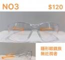N3護目鏡(橘)