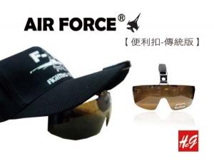 【酷可變-便利扣】傳統式帽夾式鏡片-偏光茶